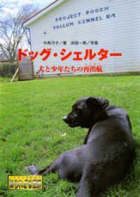 ドッグ・シェルター ― 犬と少年たちの再出航(たびだち) Kinoppy電子書籍ランキング