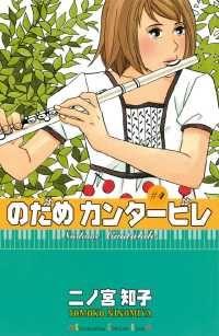 のだめカンタービレ(4)/ Kinoppy電子書籍
