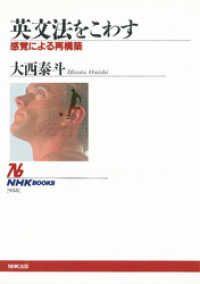 英文法をこわす 感覚による再構築 Kinoppy電子書籍ランキング