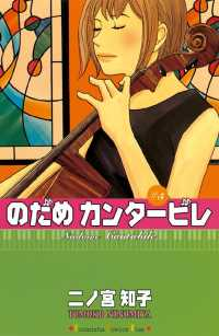 のだめカンタービレ(5)/ Kinoppy電子書籍