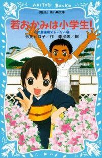 若おかみは小学生!(1) 花の湯温泉ストーリー Kinoppy電子書籍ランキング
