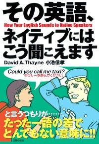 その英語、ネイティブにはこう聞こえます/DavidA.Thayne,小池信孝 Kinoppy電子書籍ランキング
