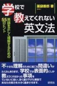 学校で教えてくれない英文法―英語を正しく理解するための55のヒント Kinoppy電子書籍ランキング