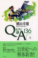 ピアノQ&A 136〈上〉 Kinoppy電子書籍ランキング
