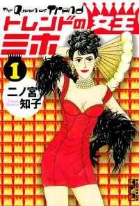 トレンドの女王ミホ(1)/ Kinoppy電子書籍
