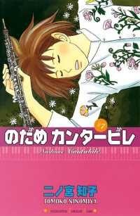 のだめカンタービレ(7)/ Kinoppy電子書籍