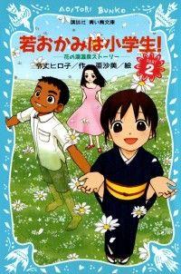 若おかみは小学生!(2) 花の湯温泉ストーリー Kinoppy電子書籍ランキング