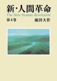 新・人間革命 〈第4巻〉 Kinoppy電子書籍ランキング