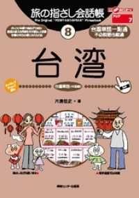 旅の指さし会話帳8台湾[第二版] ― 本編 Kinoppy電子書籍ランキング