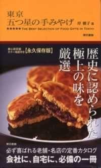 東京 五つ星の手みやげ Kinoppy電子書籍ランキング