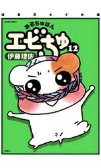 ぱあふぇくと版 おるちゅばんエビちゅ