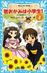 若おかみは小学生!(3) 花の湯温泉ストーリー Kinoppy電子書籍ランキング