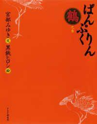 ぱんぷくりん 〈鶴之巻〉 Kinoppy電子書籍ランキング