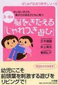 脳をきたえる「じゃれつき遊び」 3~6歳 キレない子ども 集中力のある子どもに育 ― つ Kinoppy電子書籍ランキング