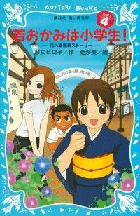 若おかみは小学生!(4) 花の湯温泉ストーリー Kinoppy電子書籍ランキング