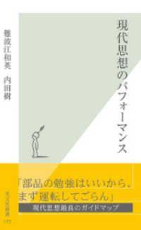 現代思想のパフォーマンス Kinoppy電子書籍ランキング
