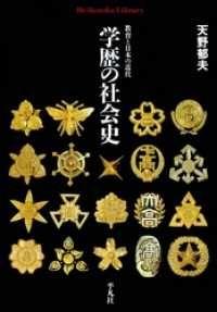 学歴の社会史 Kinoppy電子書籍ランキング