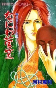 紀伊國屋書店BookWebで買える「なにわ菅笠?時代ロマンシリーズ17」の画像です。価格は432円になります。