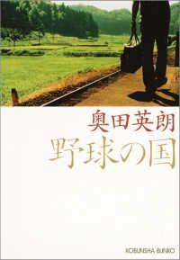 野球の国/ Kinoppy電子書籍