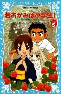 若おかみは小学生!(5) 花の湯温泉ストーリー Kinoppy電子書籍ランキング