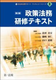 政策法務研修テキスト (第2版) Kinoppy電子書籍ランキング