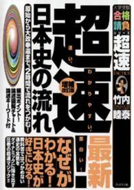 超速!最新日本史の流れ ― 原始から大政奉還まで、2時間で流れをつかむ! (増補改訂版) Kinoppy電子書籍ランキング