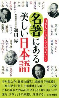 名著にある美しい日本語 ― 日本人なら知っておきたい! Kinoppy電子書籍ランキング