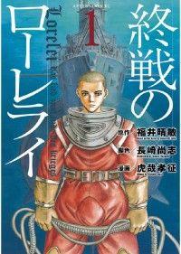終戦のローレライ ― 1巻/福井晴敏,虎哉孝征 Kinoppy電子書籍