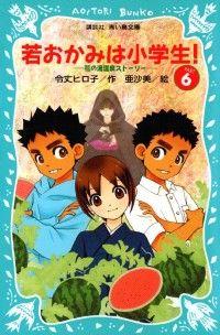 若おかみは小学生!(6) 花の湯温泉ストーリー Kinoppy電子書籍ランキング