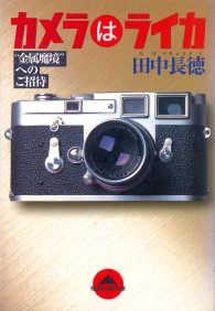 """カメラはライカ~""""金属魔境""""へのご招待~ Kinoppy電子書籍ランキング"""