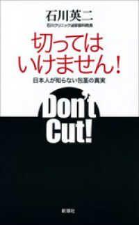 切ってはいけません! ― 日本人が知らない包茎の真実 Kinoppy電子書籍ランキング