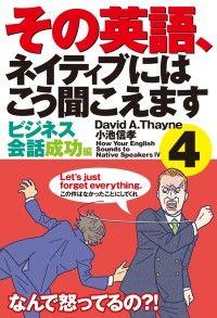 その英語、ネイティブにはこう聞こえます 4/DavidA.Thayne,小池信孝 Kinoppy電子書籍ランキング