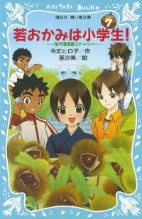 若おかみは小学生!(7) 花の湯温泉ストーリー Kinoppy電子書籍ランキング