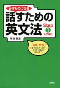 必ずものになる話すための英文法 Step 1 [入門編 I] Kinoppy電子書籍ランキング