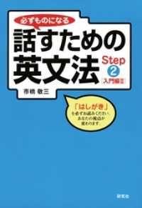 必ずものになる話すための英文法 Step 2 [入門編 II] Kinoppy電子書籍ランキング