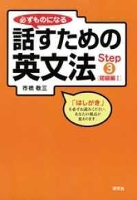必ずものになる話すための英文法 Step 3 [初級編 I] Kinoppy電子書籍ランキング