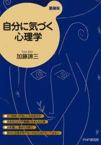 自分に気づく心理学(愛蔵版) Kinoppy電子書籍ランキング