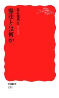 憲法とは何か Kinoppy電子書籍ランキング