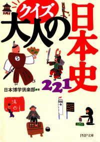 紀伊國屋書店BookWebで買える「クイズ大人の日本史221」の画像です。価格は555円になります。