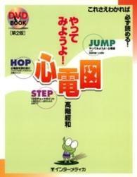 やってみようよ!心電図 ― これさえわかれば必ず読める! Kinoppy電子書籍ランキング
