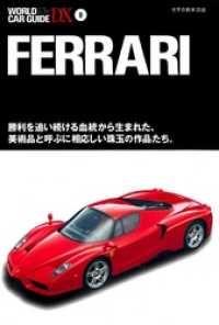 フェラーリ ― 世界自動車図鑑 Kinoppy電子書籍ランキング