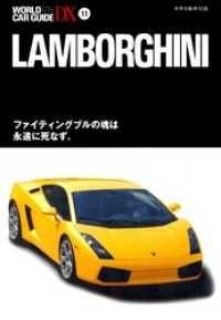 ランボルギーニ ― 世界自動車図鑑 Kinoppy電子書籍ランキング