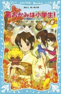 若おかみは小学生!(8) 花の湯温泉ストーリー Kinoppy電子書籍ランキング
