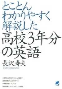 とことんわかりやすく解説した高校3年分の英語/長沢寿夫 Kinoppy電子書籍ランキング