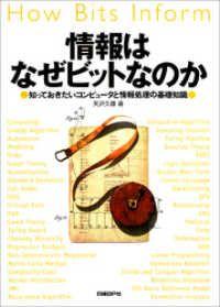 情報はなぜビットなのか 知っておきたいコンピュータと情報処理の基礎知識 Kinoppy電子書籍ランキング