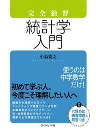 完全独習統計学入門/小島寛之 Kinoppy電子書籍ランキング