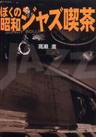 ぼくの昭和ジャズ喫茶/高瀬進 Kinoppy電子書籍ランキング