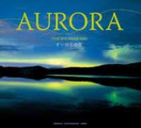 AURORA -FULL版- Kinoppy電子書籍ランキング