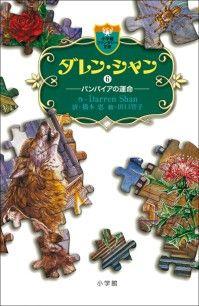 ダレン・シャン6 バンパイアの運命 Kinoppy電子書籍ランキング