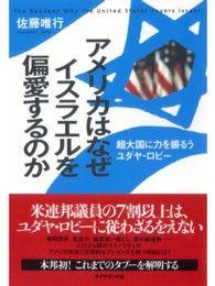 アメリカはなぜイスラエルを偏愛するのか ― 超大国に力を振るうユダヤ・ロビー Kinoppy電子書籍ランキング